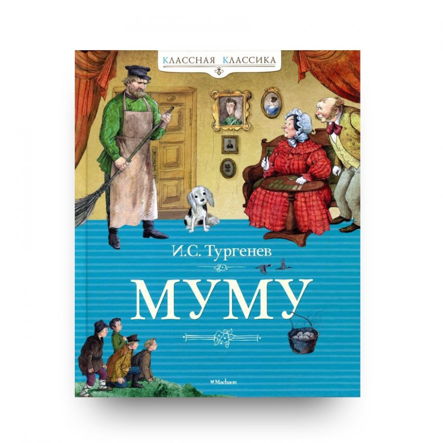 книга Муму Иван Тургенев обложка