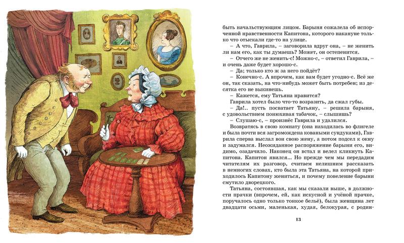 книга Муму Иван Тургенев разворот