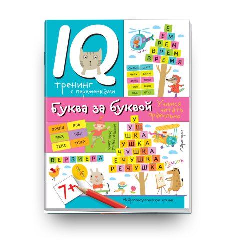 Нейропсихологический прописи по русскому языку обложка