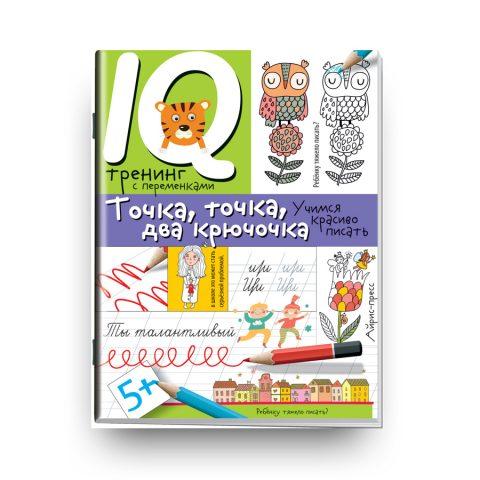 Нейропсихологический прописи по русскому языку Праведникова
