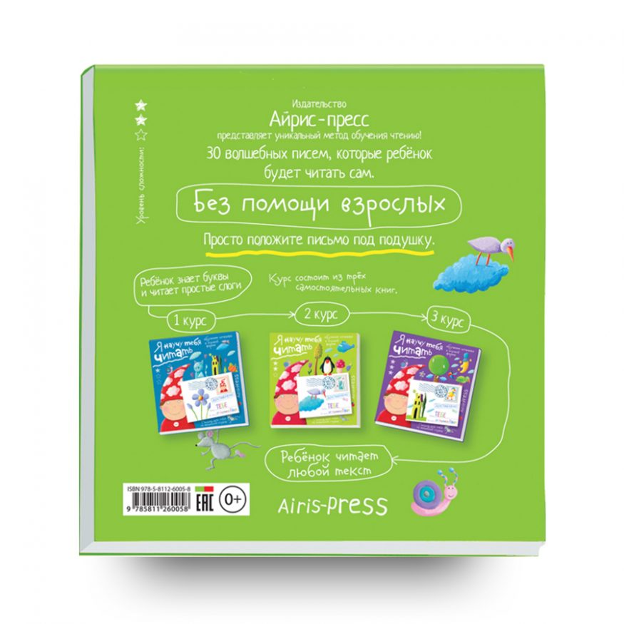 Книга Письма для тебя Уровень 2 Айрис-пресс обложка  2