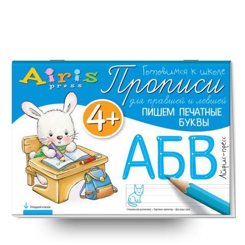 Прописи по русскому языку печатные буквы 4+ обложка