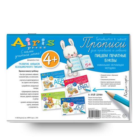 Прописи по русскому языку печатные буквы 4+ обложка 2