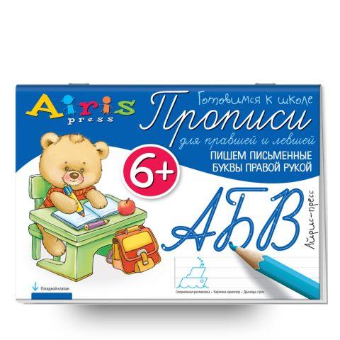Прописи по русскому языку прописные буквы обложка