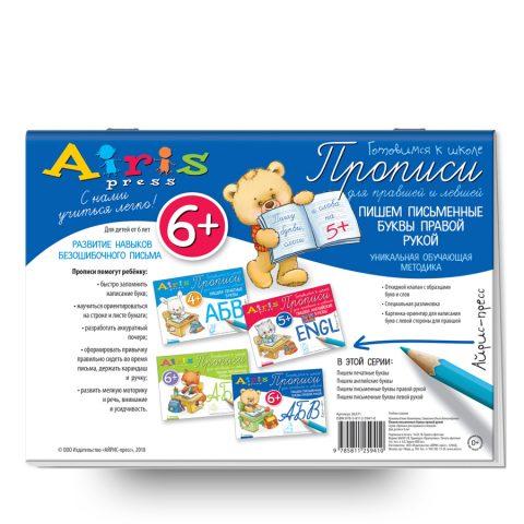 Прописи по русскому языку прописные буквы обложка 2