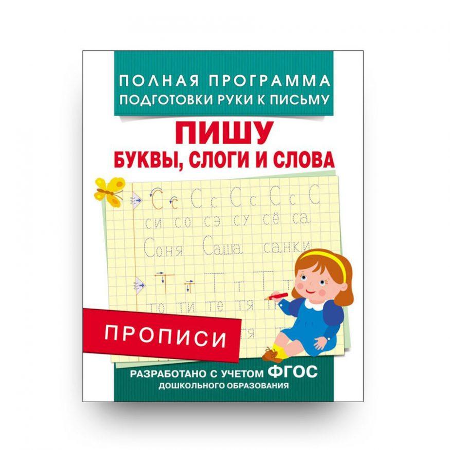 Прописи-Пишу буквы, слоги и слова-Андрей Столяренко-обложка