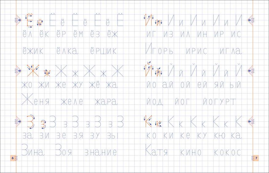 Прописи-Пишу буквы, слоги и слова-Андрей Столяренко-разворот