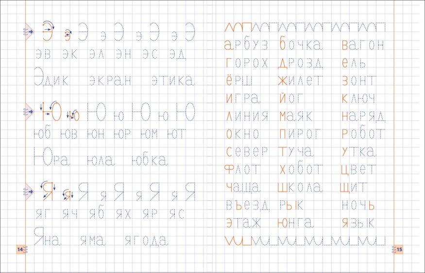 Прописи-Пишу буквы, слоги и слова-Андрей Столяренко-разворот-2