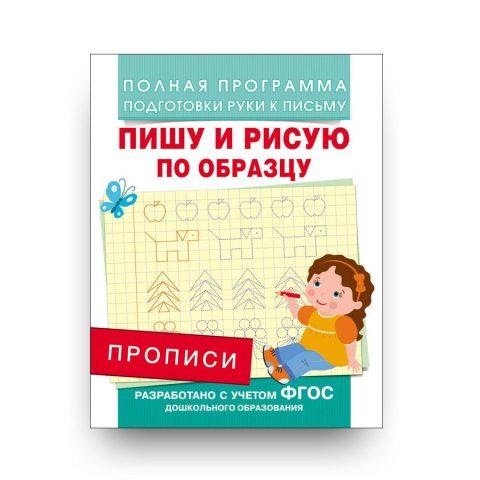 Прописи-Пишу и рисую по образцу-Андрей Столяренко-обложка