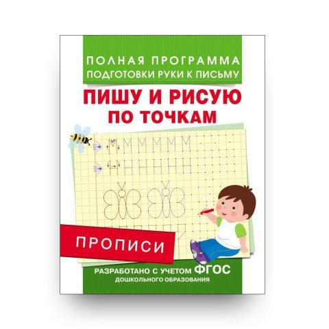 Прописи-Пишу и рисую по точкам-Андрей Столяренко-обложка