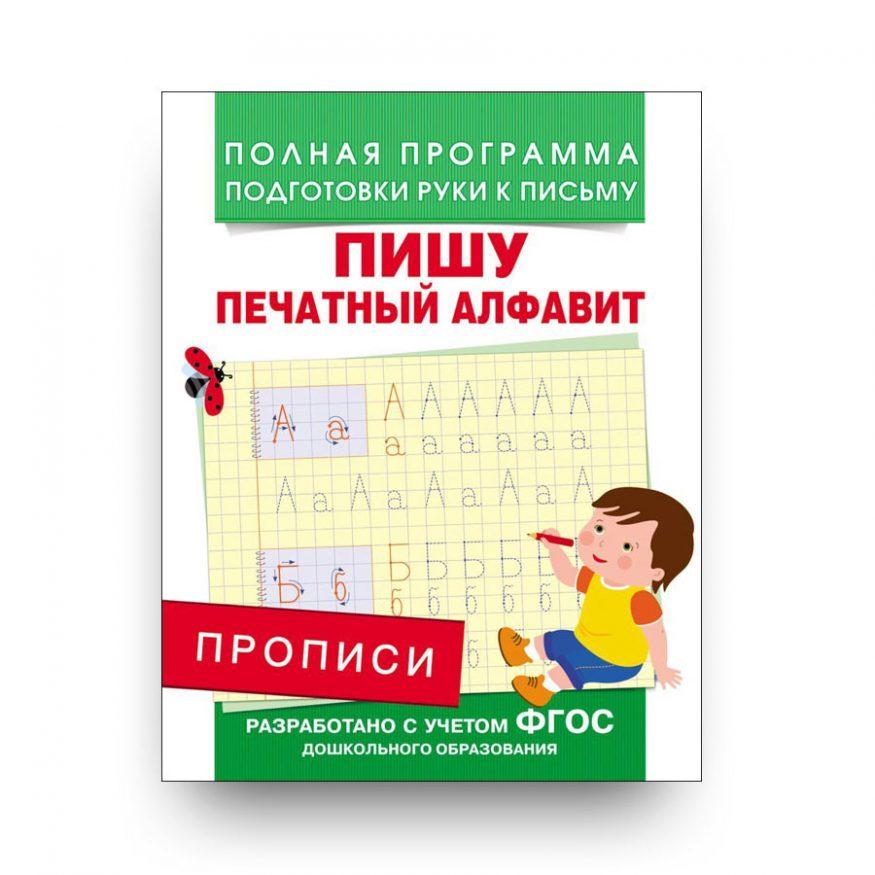 Прописи-Пишу печатный алфавит-Андрей Столяренко -обложка