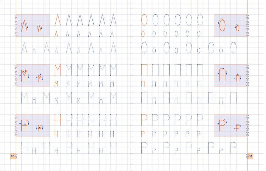 Прописи-Пишу печатный алфавит-Андрей Столяренко-разворот-2