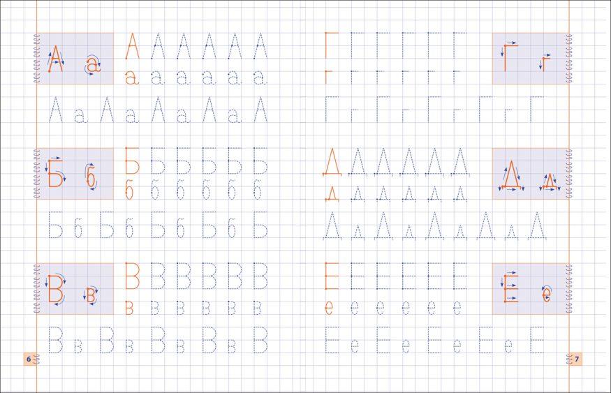 Прописи-Пишу печатный алфавит-Андрей Столяренко-разворот