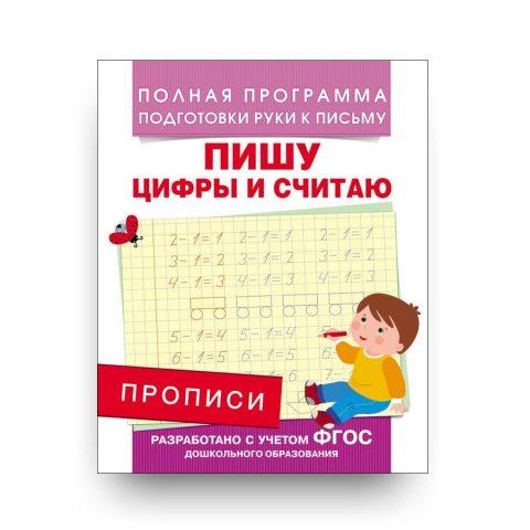 Прописи-Пишу цифры и считаю-Андрей Столяренко-обложка