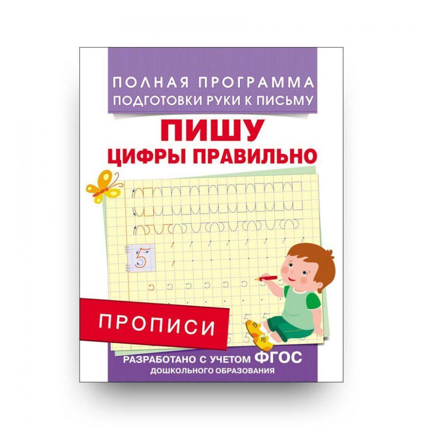 Прописи-Пишу цифры правильно-Андрей Столяренко-обложка