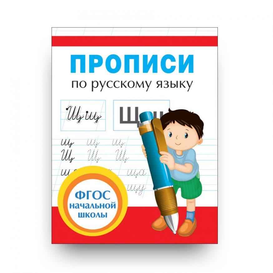 Прописи по русскому языку-Людмила Иванец-обложка