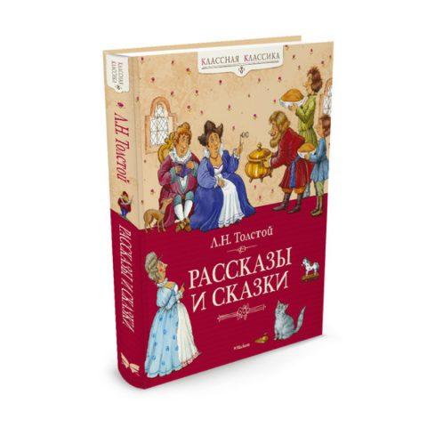 книга Рассказы и сказки Лев Толстой обложка 3d
