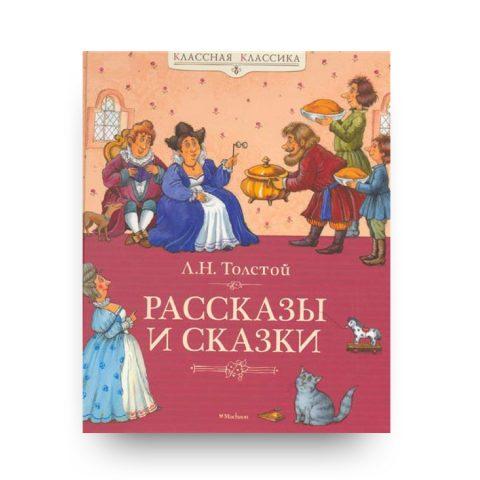 книга Рассказы и сказки Лев Толстой обложка