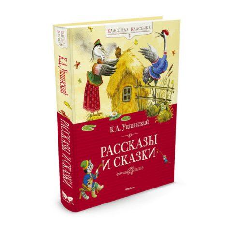 книга Рассказы и сказки Ушинский обложка 3d