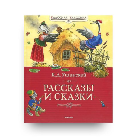 книга Рассказы и сказки Ушинский обложка