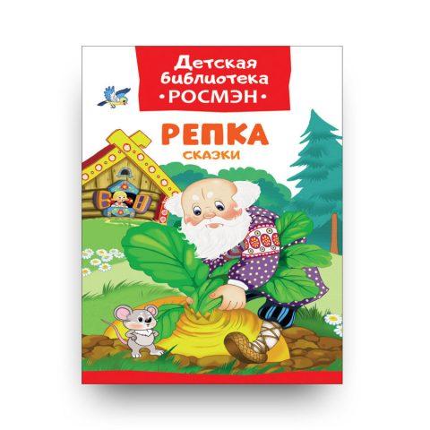 repka-skazki-обложка-книги