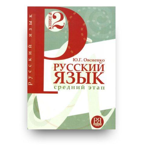 Русский язык-Средний этап обучения-Книга-2-обложка