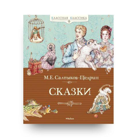 Книга Сказки Михаил Салтыков-Щедрин обложка