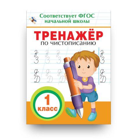 Тренажер по чистописанию-1 кл-Елена Собчук-обложка