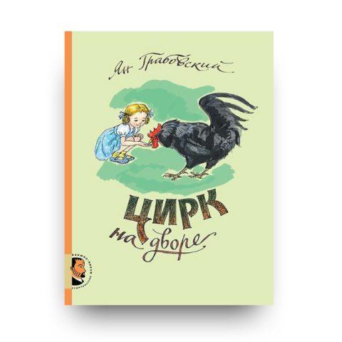 Книга Цирк на дворе - Ян Грабовский - обложка