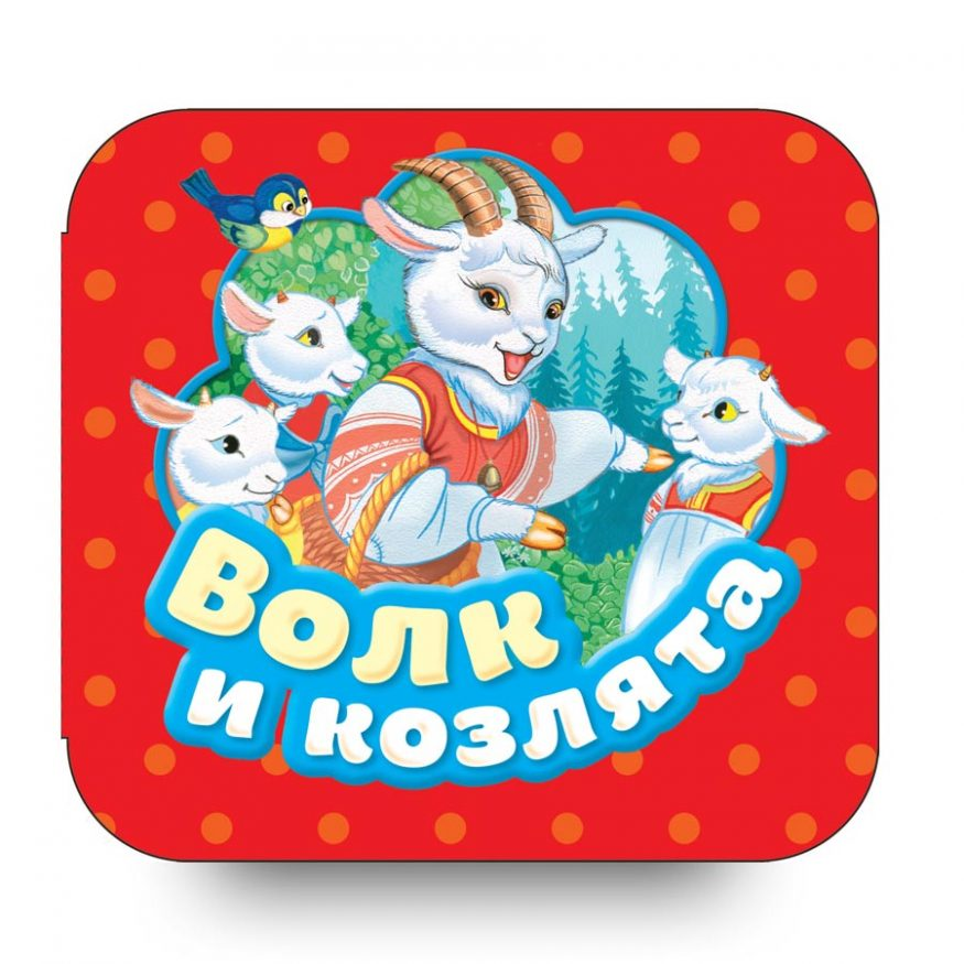 Волк и козлята (Гармошки)-Александр Афанасьев-Росмэн-обложка