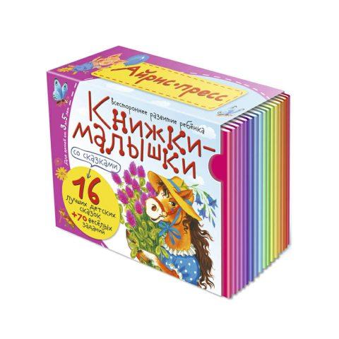 Книжки-малышки со сказками на русском языке