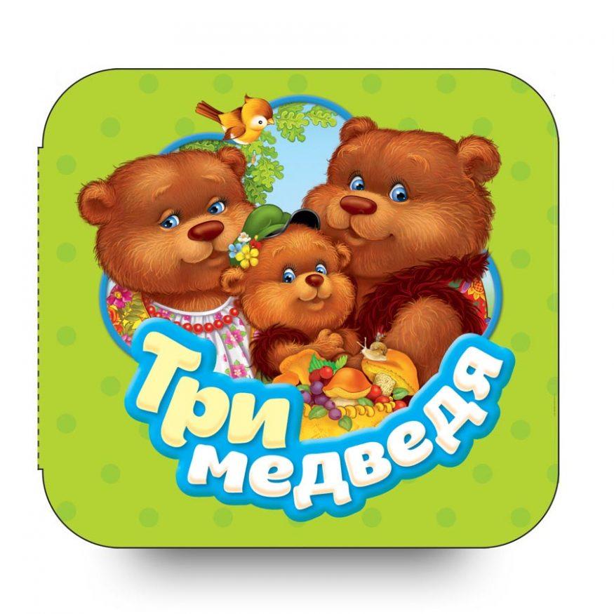 Три медведя (Гармошки)-Наталья Котятова-Росмэн-обложка