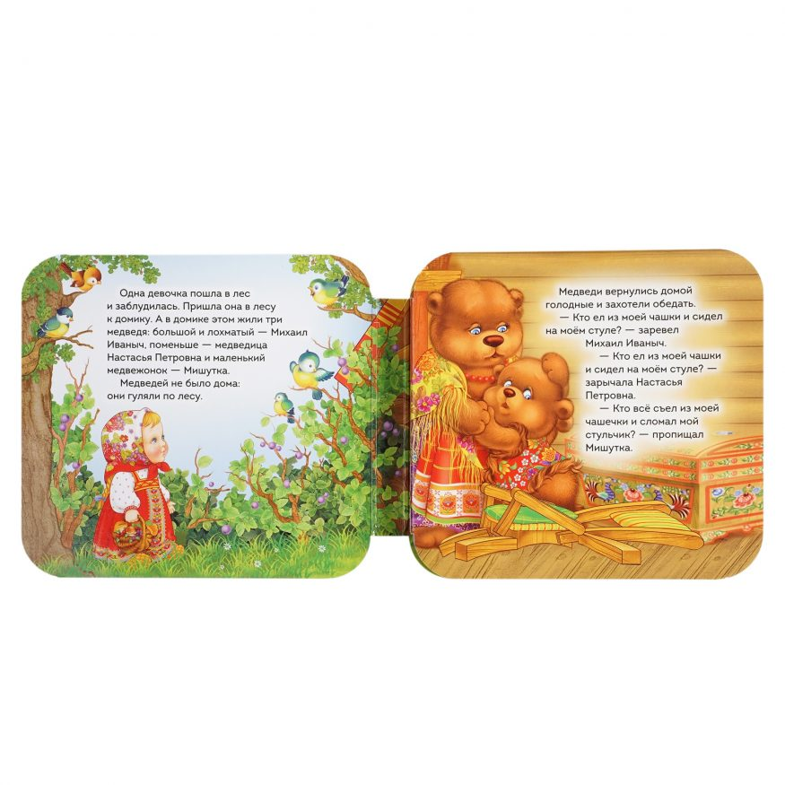 Три медведя (Гармошки)-Наталья Котятова-Росмэн-разворот-2