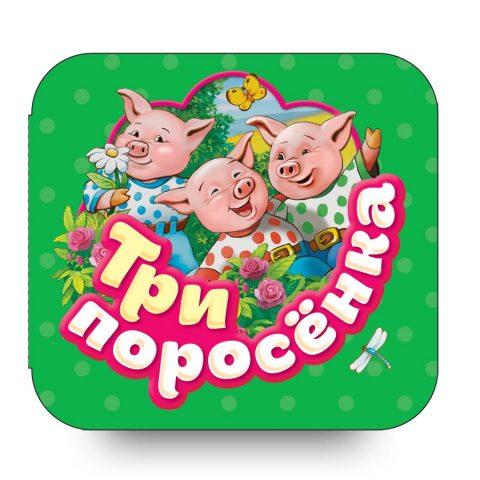 Три поросенка (Гармошки)-Инна Шустова-Росмэн-обложка