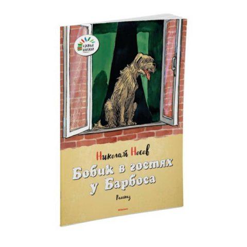 Libro in Russo di Nikolaj Nosov cover 3d