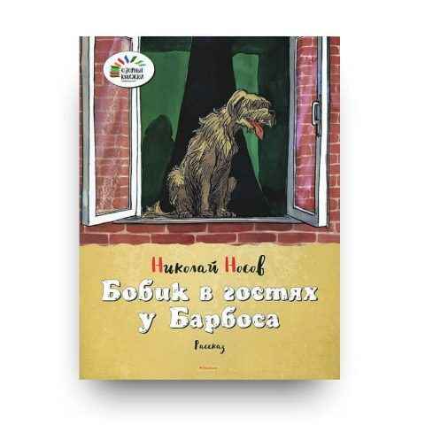 Libro in Russo di Nikolaj Nosov cover
