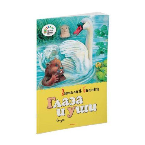 """Книга """"Глаза и уши"""" - Виталий Бианки - обложка 3d"""
