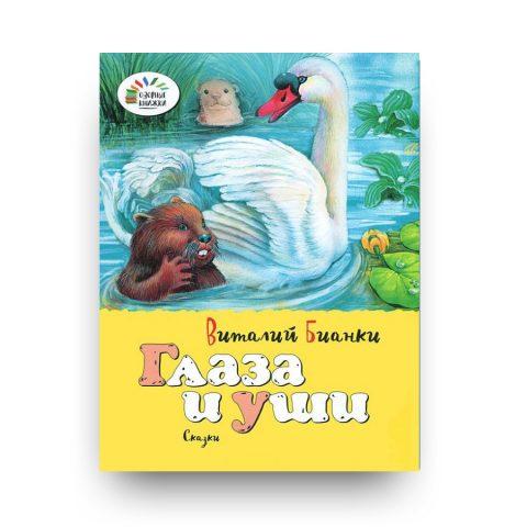 """Книга """"Глаза и уши"""" - Виталий Бианки - обложка"""