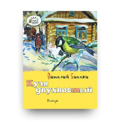 """Книга """"Кузя двухвостый"""" Виталий Бианки обложка"""