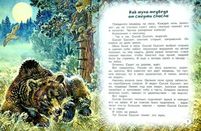 """Книга """"Кузя двухвостый"""" Виталий Бианки разворот 1"""