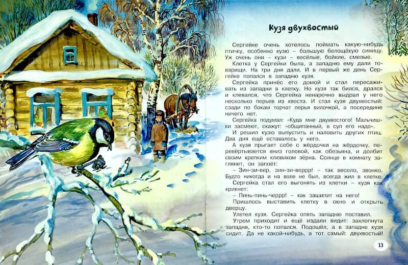 """Книга """"Кузя двухвостый"""" Виталий Бианки разворот 3"""