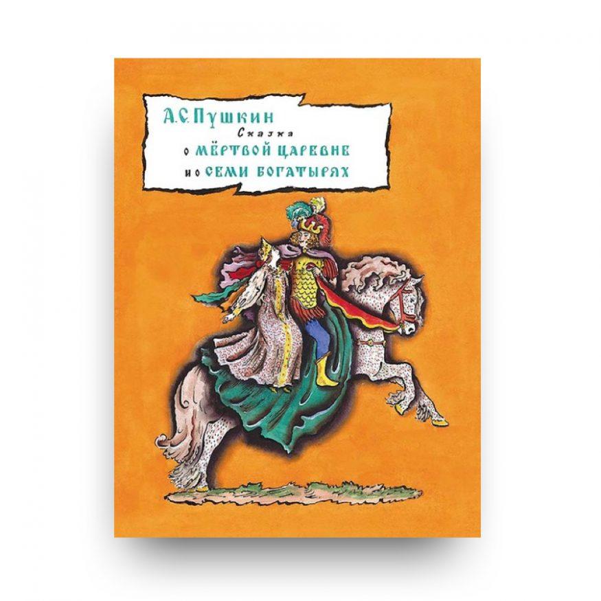 Книга Сказка о мёртвой царевне и о семи богатырях обложка