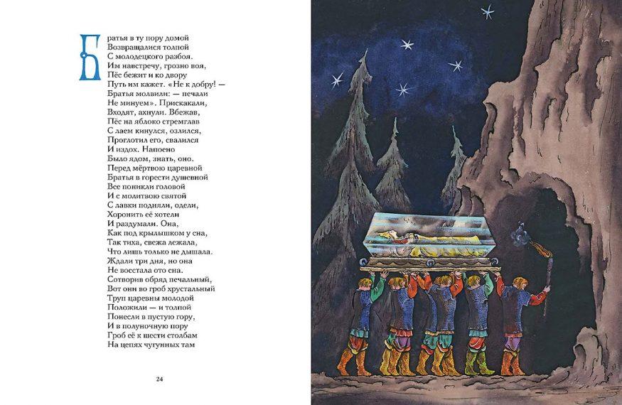 Книга Сказка о мёртвой царевне и о семи богатырях разворот 2