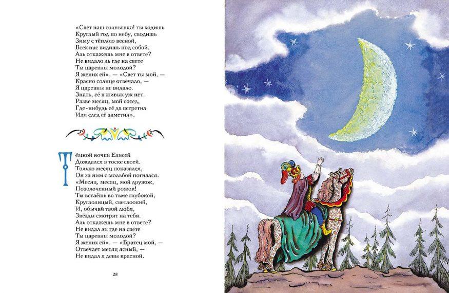 Книга Сказка о мёртвой царевне и о семи богатырях разворот 3