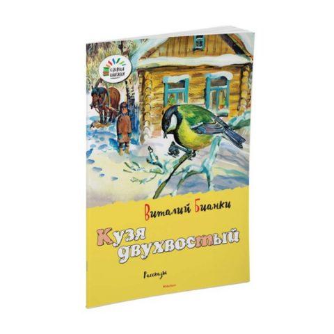 """Книга """"Кузя двухвостый"""" Виталий Бианки обложка 3d"""