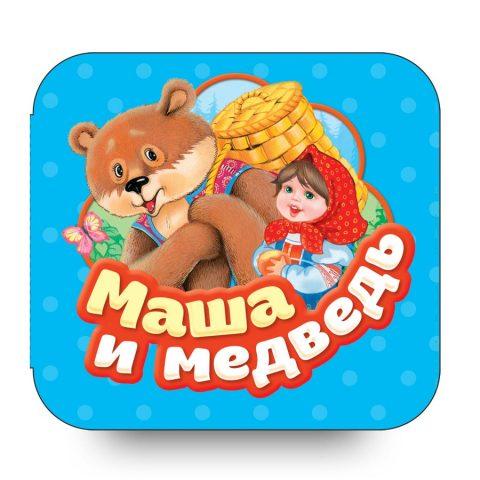 Маша и медведь (Гармошки)-Михаил Булатов-Росмэн-обложка