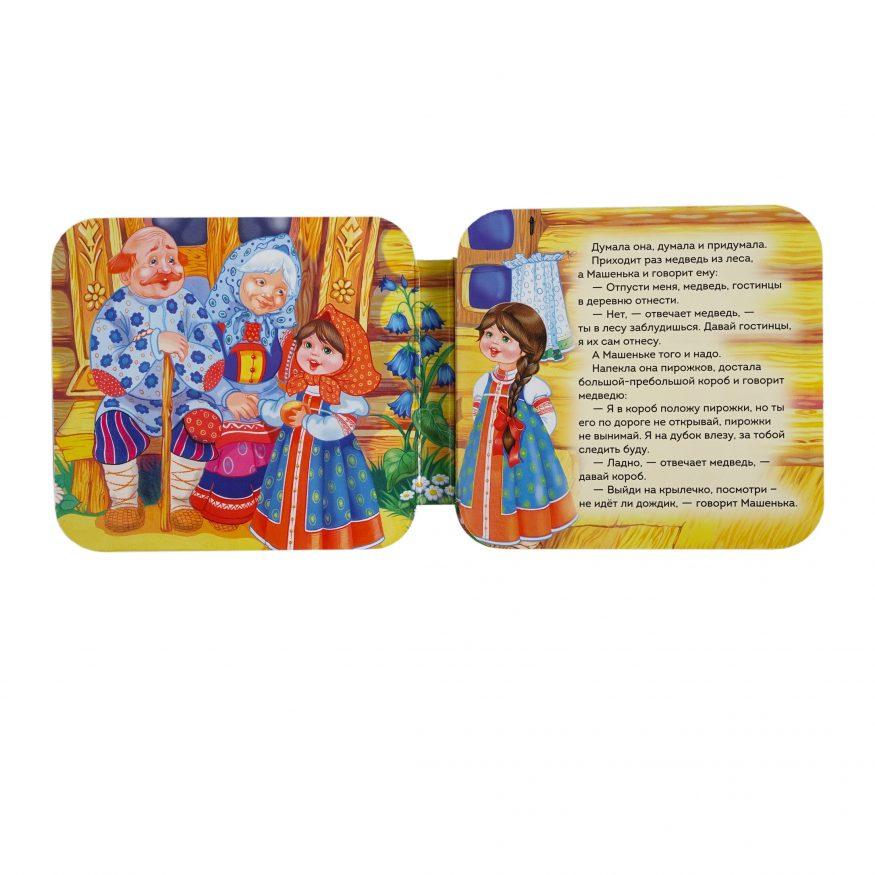 Маша и медведь (Гармошки)-Михаил Булатов-Росмэн-разворот-3