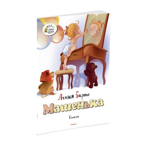 Книга Машенька Агния Барто обложка 3d