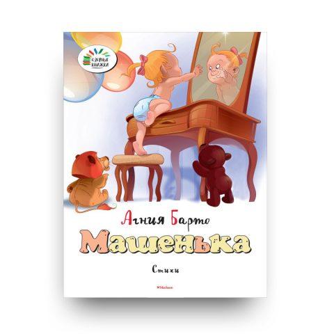 Книга Машенька Агния Барто обложка