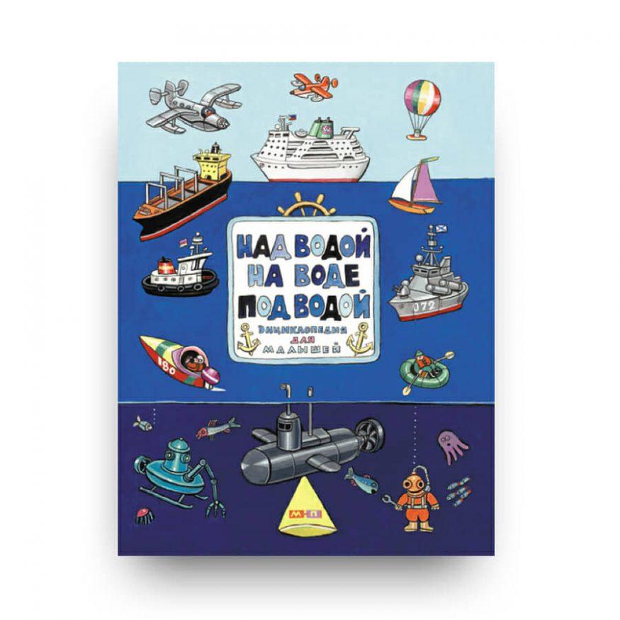 libro in russo Nad vodoj, na vode, pod vodoj cover